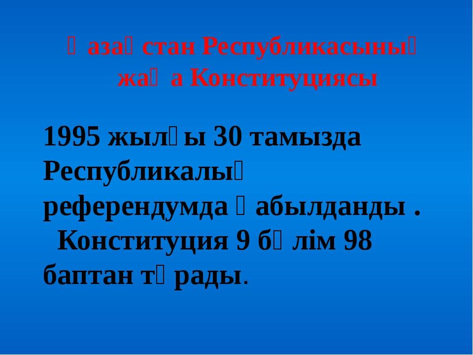 Қазақстан Республикасының жаңа Конституциясы 1995 жылғы 30 тамызда Республик...