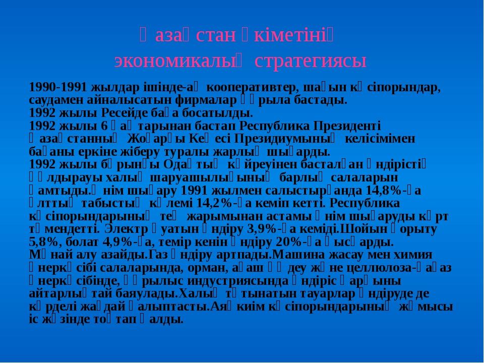 Қазақстан үкіметінің экономикалық стратегиясы 1990-1991 жылдар ішінде-ақ коо...