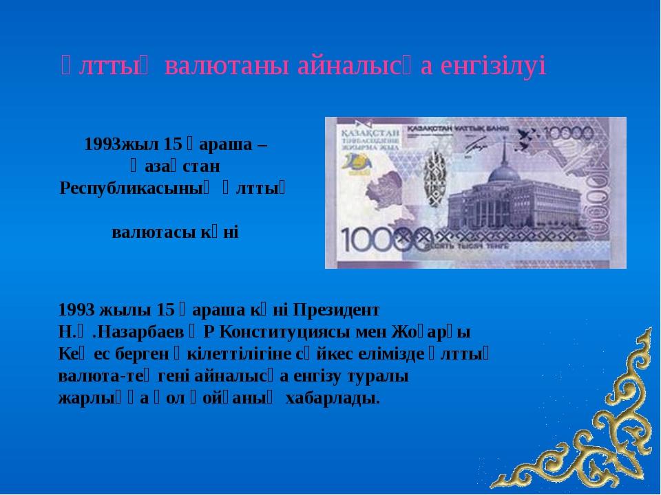 Ұлттық валютаны айналысқа енгізілуі 1993 жылы 15 қараша күні Президент Н.Ә.Н...