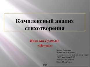 Автор: Кремнева Ирина Александровна, учитель русского языка и литературы ГБОУ