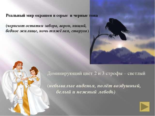 Мир земной Он заполнен простыми, материальными предметами (жилище, забор) и р...