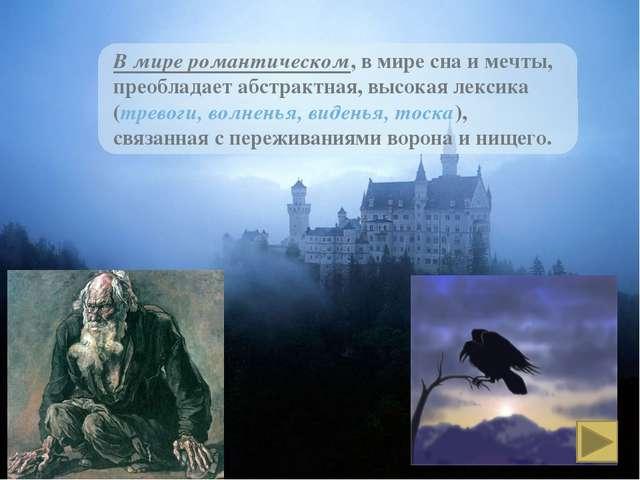 За покинутым, бедным жилищем, Где чернеют остатки забора, Старый ворон с обо...