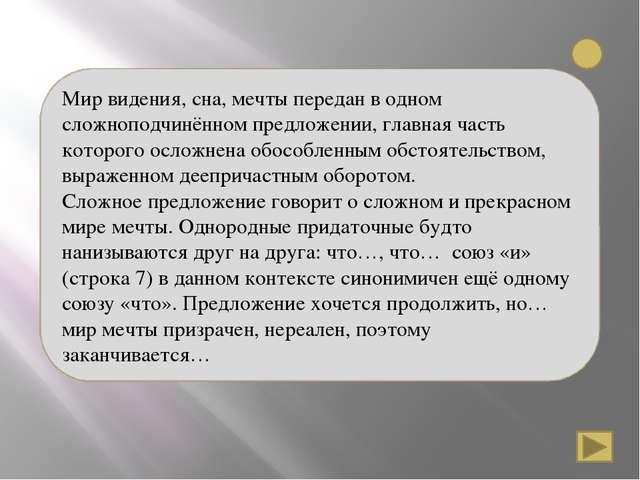 Двоемирие – основа этого романтического стихотворения. Главная мысль – трагич...