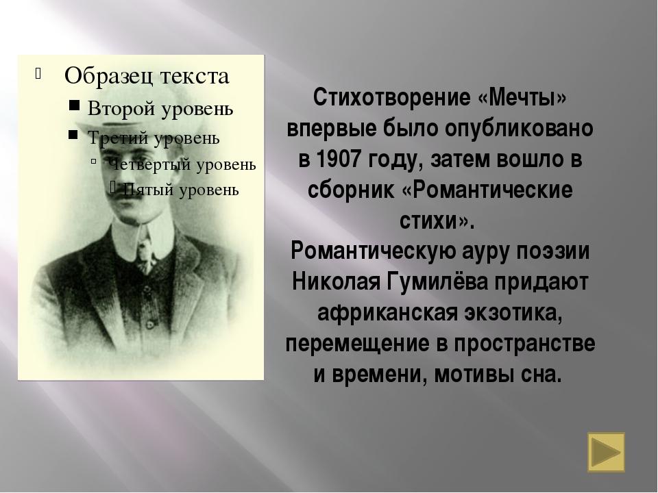 Стихотворение «Мечты» впервые было опубликовано в 1907 году, затем вошло в сб...