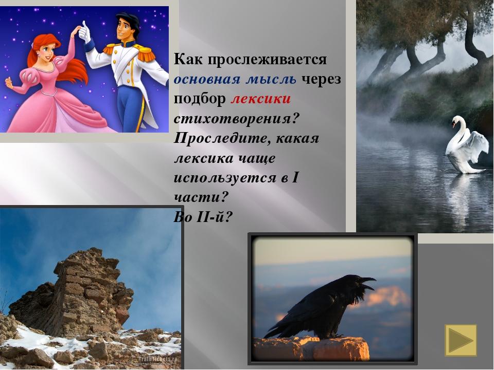 В мире романтическом, в мире сна и мечты, преобладает абстрактная, высокая ле...