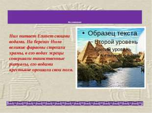 Нил- священная река Нил питает Египет своими водами. На берегах Нила великие