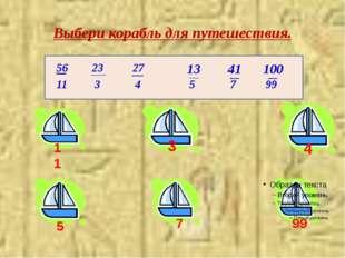 Выбери корабль для путешествия. 11 3 4 5 7 99 56 __ 11 23 ___ 3 27 __ 4 5 7 9
