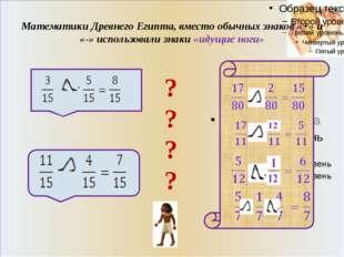Математики Древнего Египта, вместо обычных знаков «+» и «-» использовали зна