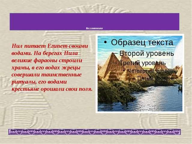 Нил- священная река Нил питает Египет своими водами. На берегах Нила великие...
