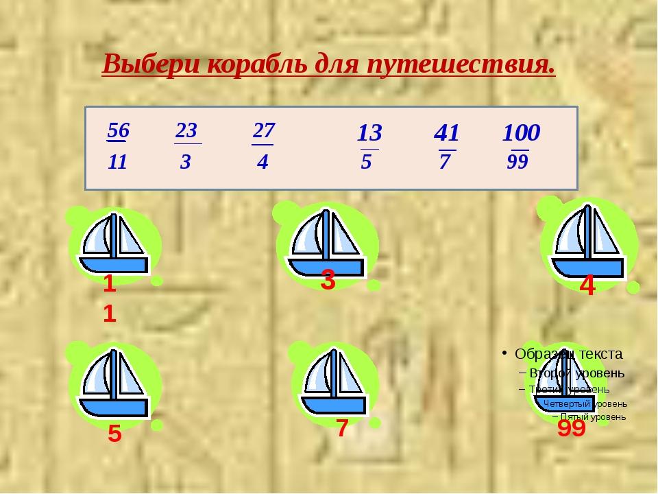 Выбери корабль для путешествия. 11 3 4 5 7 99 56 __ 11 23 ___ 3 27 __ 4 5 7 9...