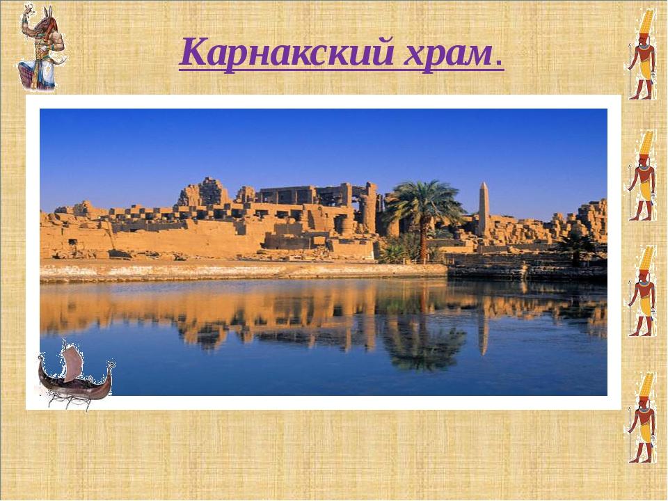 Карнакский храм. 3