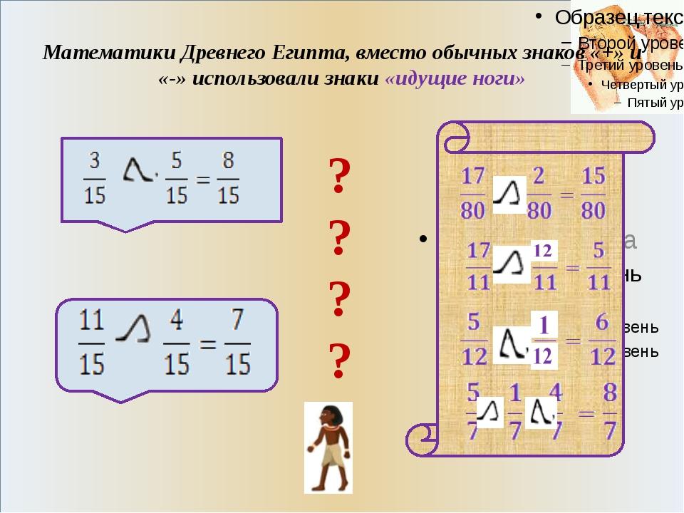 Математики Древнего Египта, вместо обычных знаков «+» и «-» использовали зна...