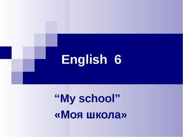 "English 6 ""My school"" «Моя школа»"