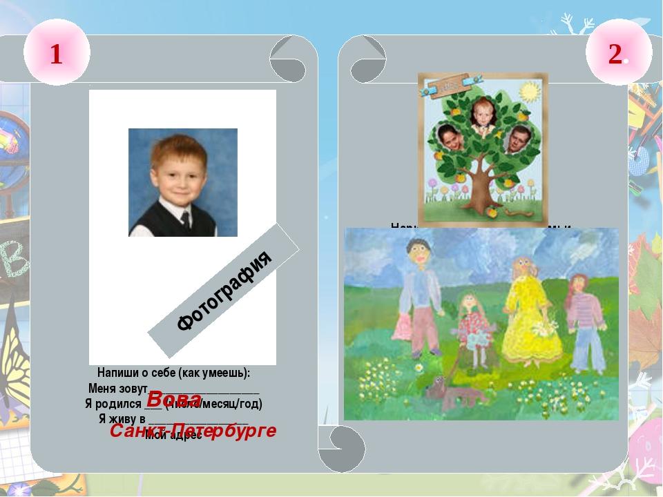 Моя семья. Нарисуй портрет своей семьи Родословное дерево Чем я люблю занимат...