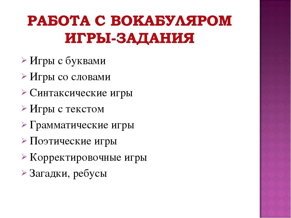 Игры с буквами Игры со словами Синтаксические игры Игры с текстом Грамматичес...