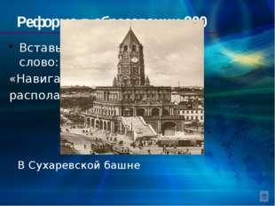Реформы в образовании 300 Исключите лишнее: Академия наук МГУ Морская академи