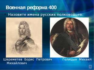 Финансовая реформа 300 Проведенная в 1710 году «подворная» перепись показала