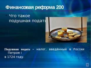 Главным итогом всей совокупности Петровских реформ стало установление в Росс