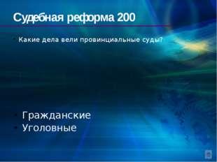 ОБЛАСТНАЯ РЕФОРМА 400 В 1708 году Россия была разделена на 8 губерний. Перечи