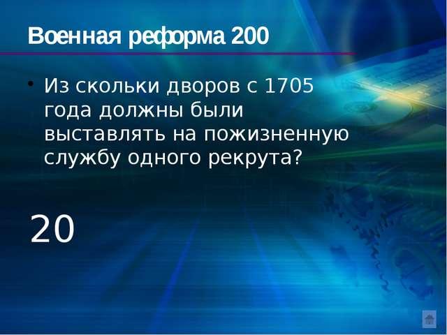 Военная реформа 400 Назовите имена русских полководцев: Шереметев Борис Петро...