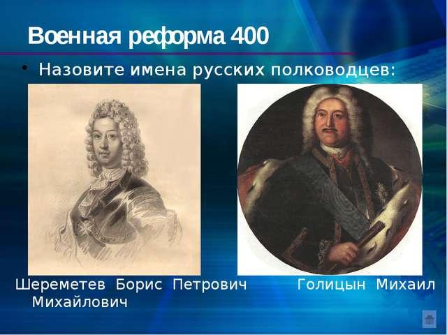 Финансовая реформа 300 Проведенная в 1710 году «подворная» перепись показала...