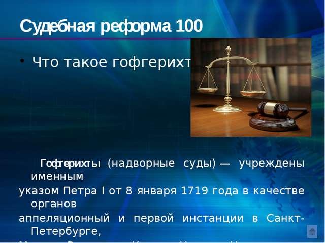 ОБЛАСТНАЯ РЕФОРМА 300 Схематично опишите территориальное деление России в 171...