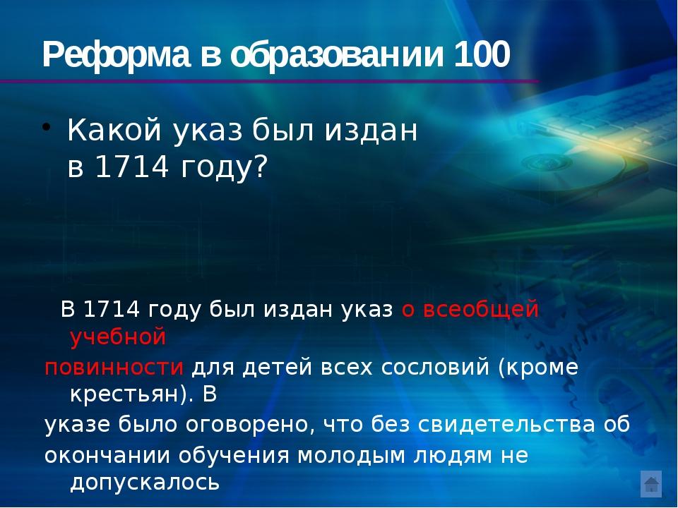 Реформа в образовании 200 Вставьте пропущенное слово: «Навигацкая школа» расп...