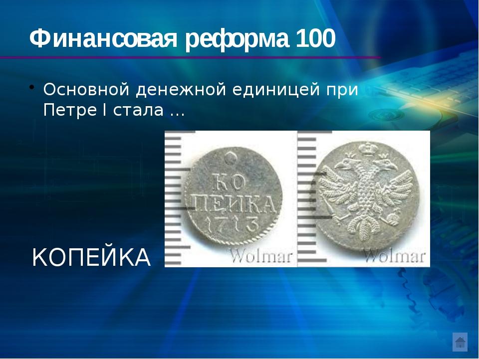 Финансовая реформа 400 Соотнесите размеры подушной подати: Крепостные помещик...