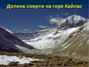 Долина смерти на горе Кайлас