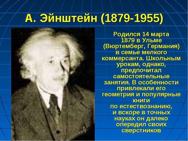 А. Эйнштейн (1879-1955) Родился 14марта 1879вУльме (Вюртемберг, Германия)...