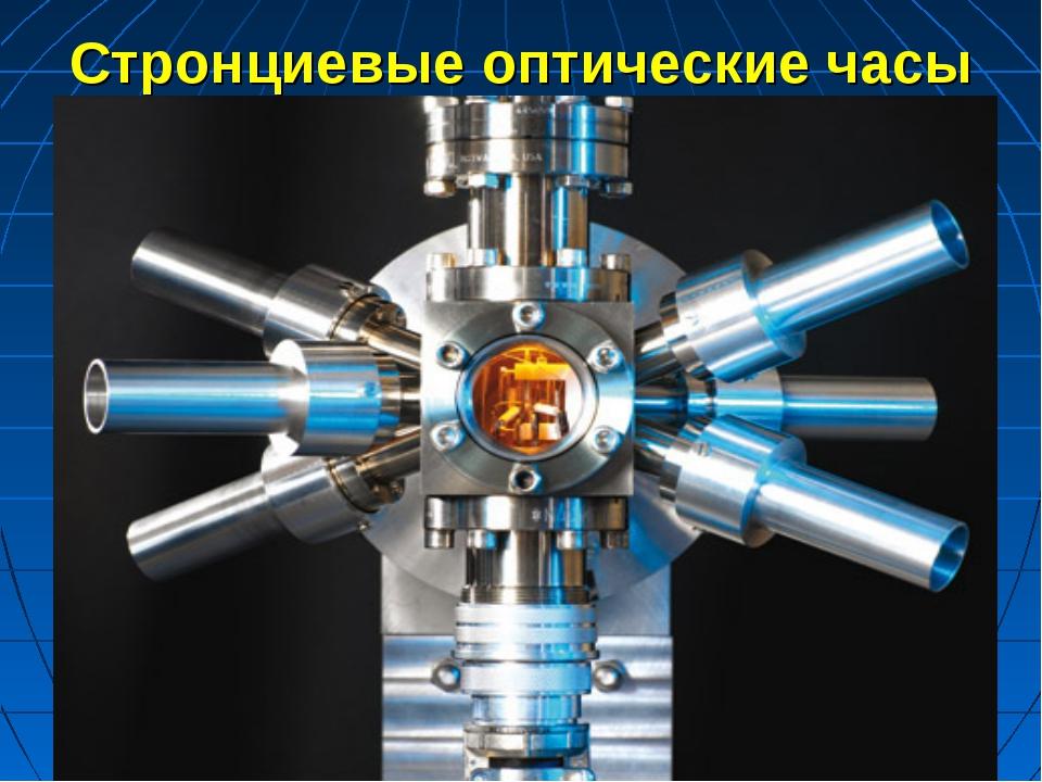 Стронциевые оптические часы