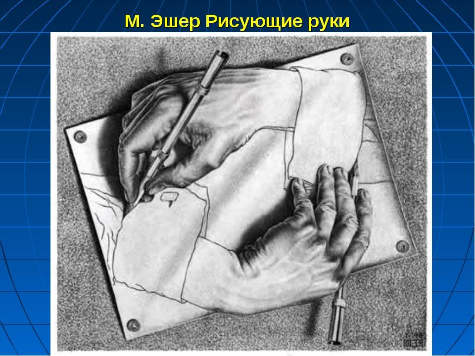 М. Эшер Рисующие руки