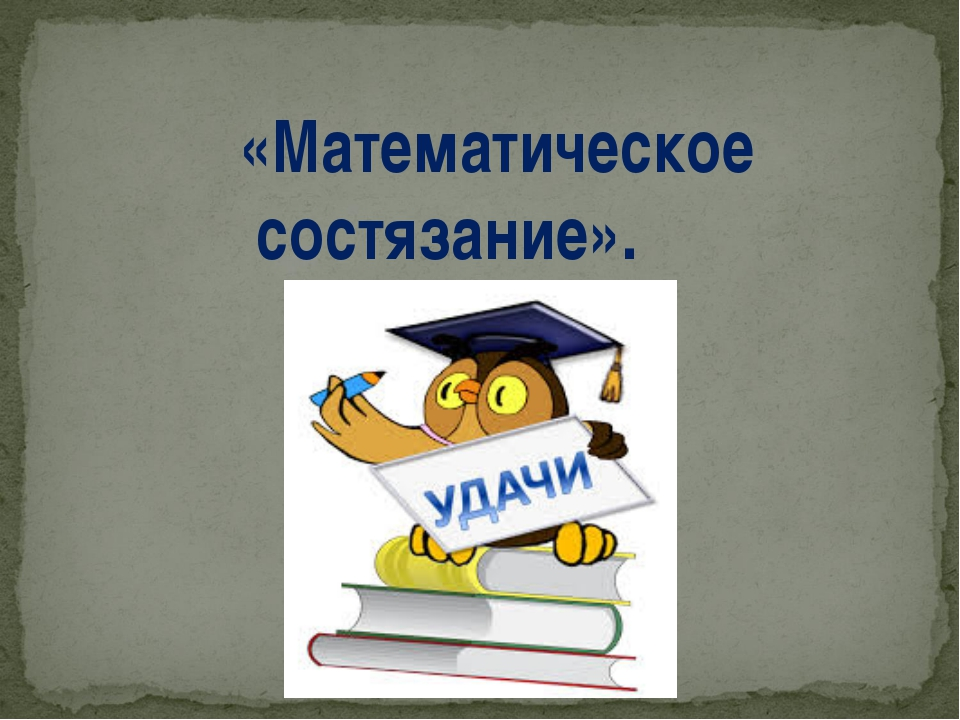 «Математическое состязание».