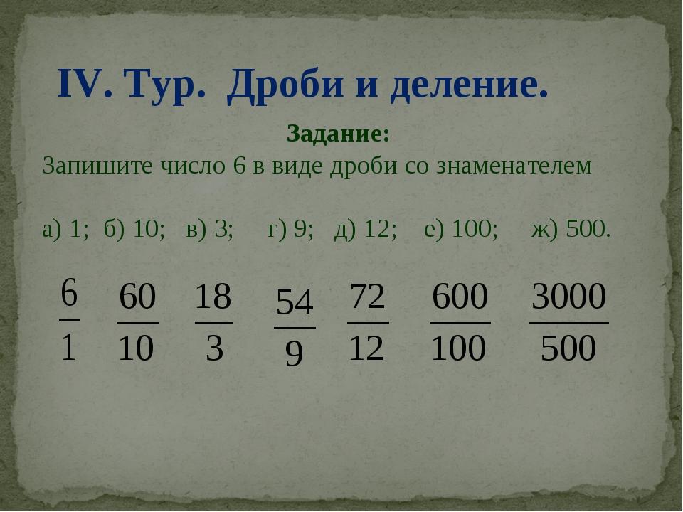 IV. Тур. Дроби и деление. Задание: Запишите число 6 в виде дроби со знаменате...