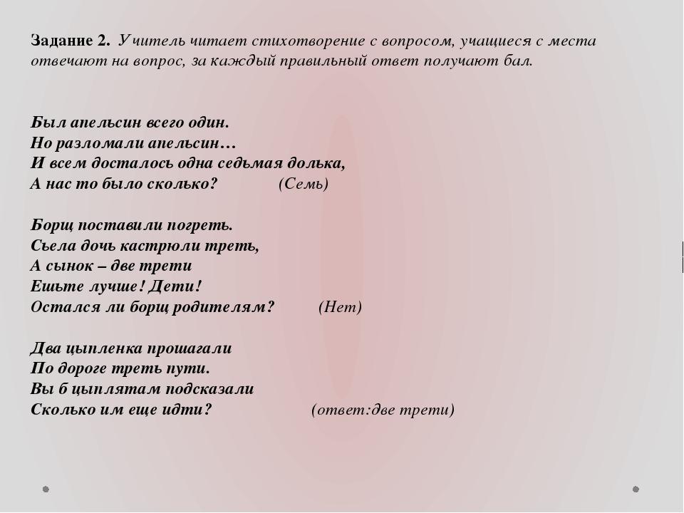 Задание 2. Учитель читает стихотворение с вопросом, учащиеся с места отвечают...