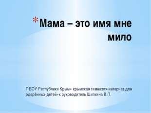 Г БОУ Республики Крым» крымская гимназия-интернат для одарённых детей»к руков