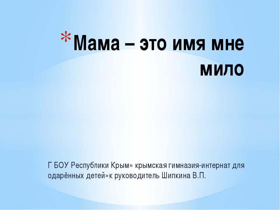 Г БОУ Республики Крым» крымская гимназия-интернат для одарённых детей»к руков...