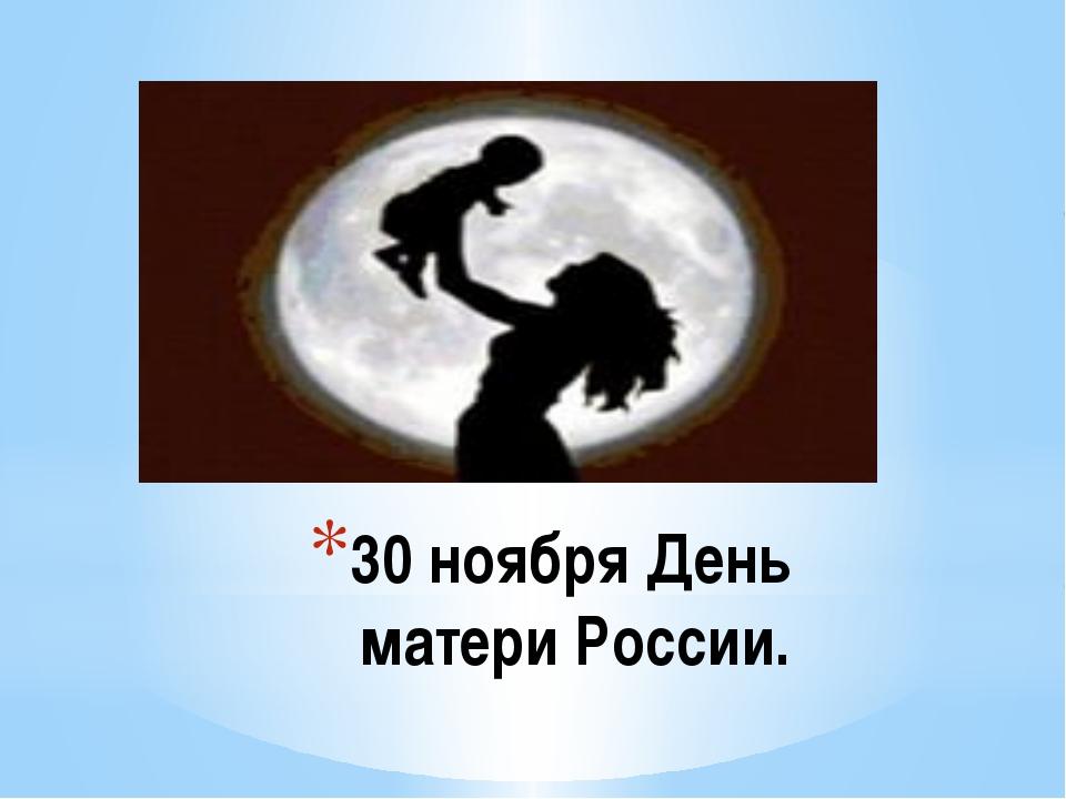 30 ноября День матери России.