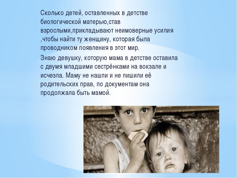 Сколько детей, оставленных в детстве биологической матерью,став взрослыми,при...