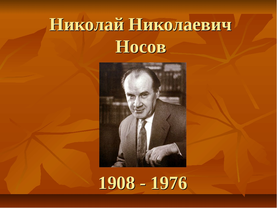 Николай Николаевич Носов 1908 - 1976