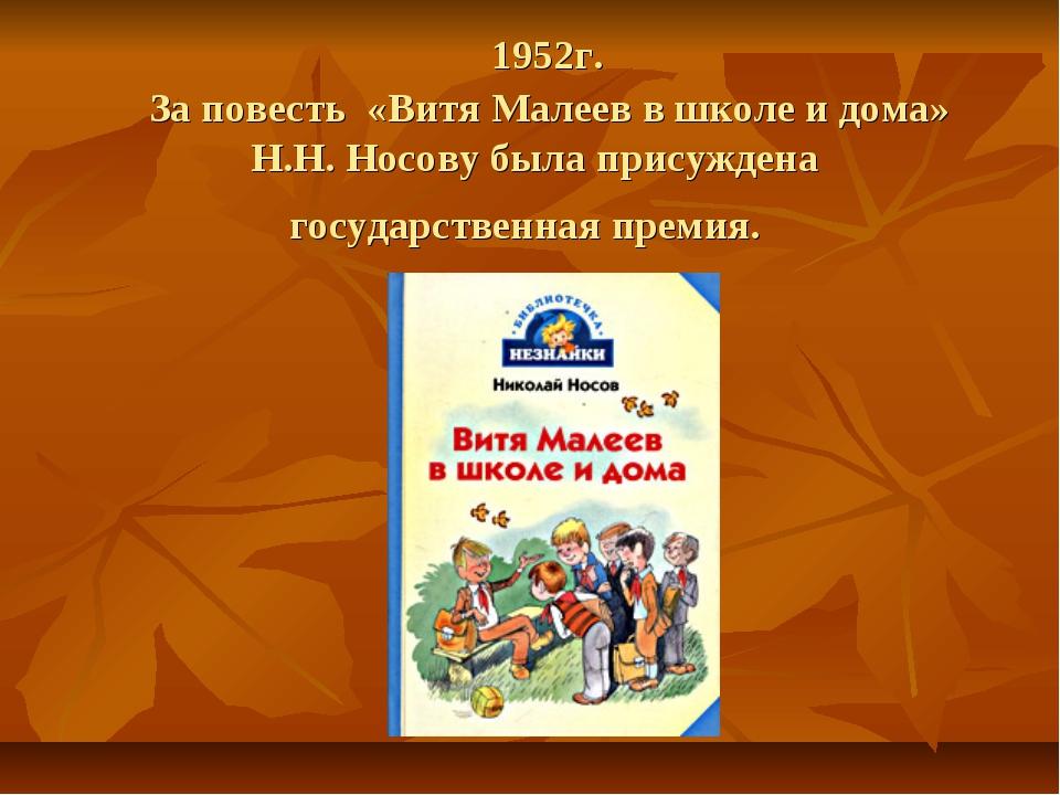 1952г. За повесть «Витя Малеев в школе и дома» Н.Н. Носову была присуждена г...