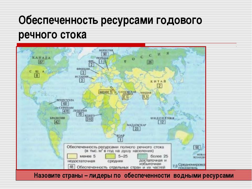Обеспеченность ресурсами годового речного стока Назовите страны – лидеры по о...