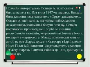 Нохчийн литературехь Осмаев А. поэт санна билгалваьлла ву. Иза вина 1947-чу
