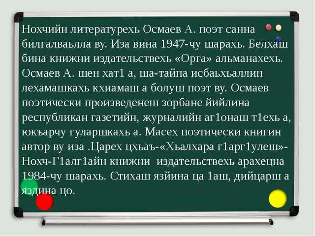 Нохчийн литературехь Осмаев А. поэт санна билгалваьлла ву. Иза вина 1947-чу...
