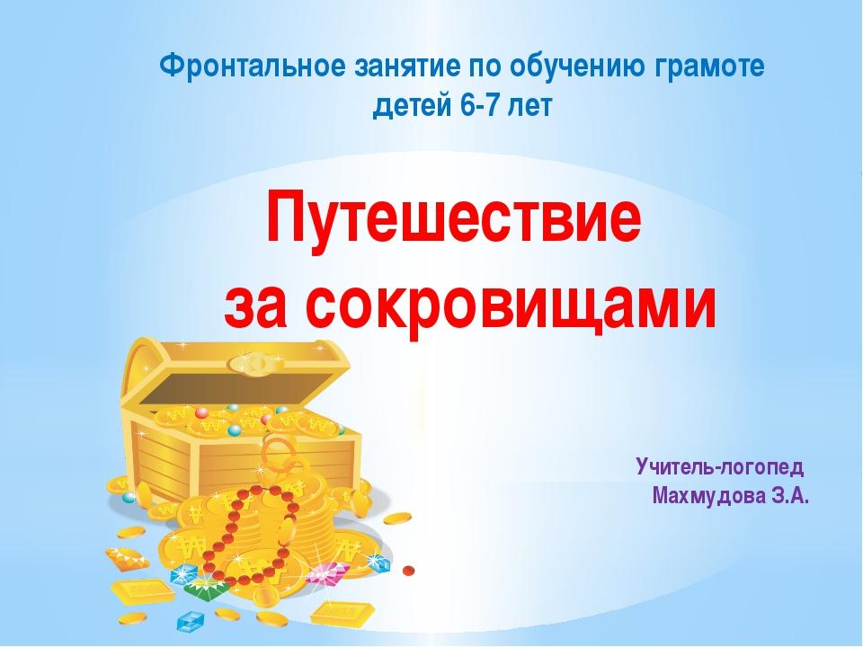Учитель-логопед Махмудова З.А. Фронтальное занятие по обучению грамоте детей...