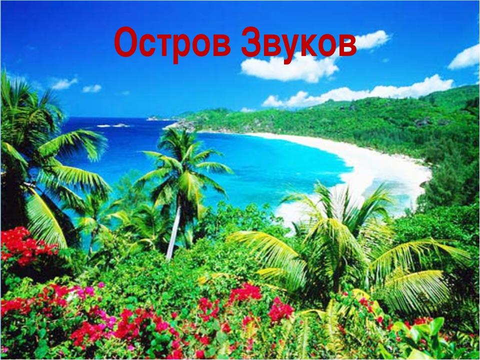 Остров Звуков Остров Звуков