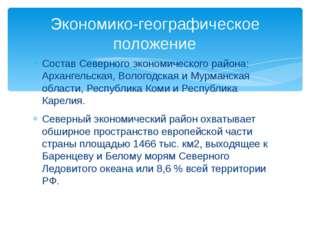 Состав Северного экономического района: Архангельская, Вологодская и Мурманск