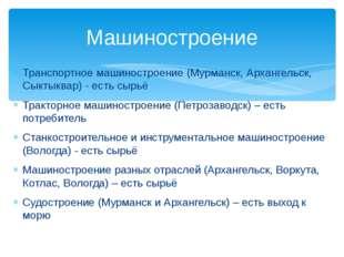 Транспортное машиностроение (Мурманск, Архангельск, Сыктыквар) - есть сырьё Т