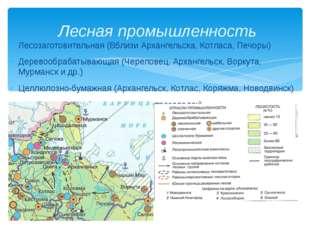 Лесозаготовительная (Вблизи Архангельска, Котласа, Печоры) Деревообрабатывающ