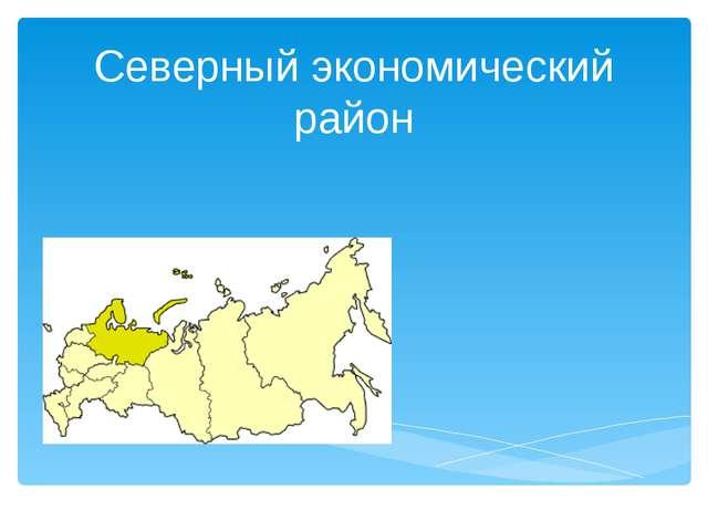 Северный экономический район